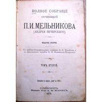 Майков А.Н. Полное собрание сочинений. Т. 2, 1901.