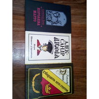 А. Дюма  3 книги одним лотом
