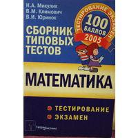 Сборник типовых тестов Математика