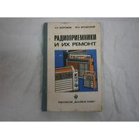 Радиоприёмники и их ремонт