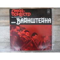 Джаз-оркестр п/р И. Вайнштейна - Где же тут любовь - Мелодия, МОЗГ - 1978 г., запись 1959 г.