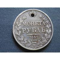 1 рубль 1842г. СПБ АЧ с монисто.