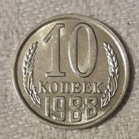 СССР  10 копеек 1988 *
