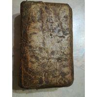 Католическая книга