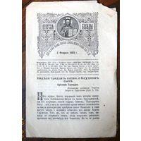 """Воскресные беседы """"Неделя 35-я, о Блудном сыне"""", номер 5, 1903 г."""