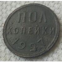 ПОЛкопейки 1927 года.