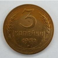 СССР 3 копейки 1952
