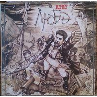 Любэ - Атас, LP