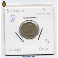 10 стотинок Болгария 1974 года (#1)