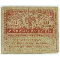 Россия 40 рублей 1917 год