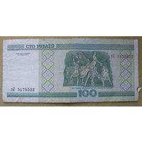 100 рублей серии гЛ 5175522