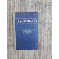 Книга,издание 1957год