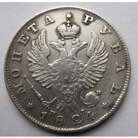 Россия, рубль, 1824, серебро