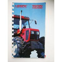 Буклет  МТЗ  Тракторы и спецтехника