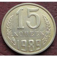 2920:  15 копеек 1989 СССР