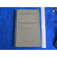 Задачник по теоретическим основам электротехники(теория цепей). 1962 г.