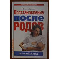 Восстановление после родов. Два первых месяца. Сергей Зайцев