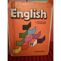 Английский язык: Учеб. для 4 кл. шк. с углубл. изуч. англ. яз.