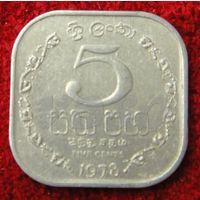 7635:  5 центов 1978 Шри-Ланка
