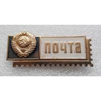 Знак почтальона СССР - Почта #0333