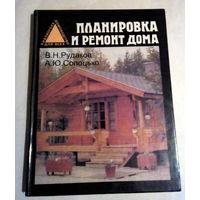 Планировка и ремонт дома