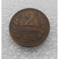 2 стотинки 1974 Болгария #08