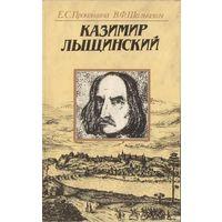 Прокошина Е.С., Шалькевич В.Ф. Казимир Лыщинский