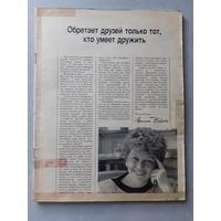 Бурда Burda 1987 год номер 4