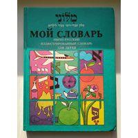 Мой словарь. Иврит-Русский. Иллюстрированный словарь для детей