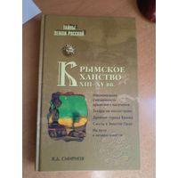 В.Д. Смирнов. Крымское ханство 13-15 вв., 2011 г.