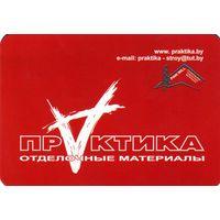 Календарик Практика . 2008.