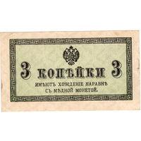 Россия, 3 копейки