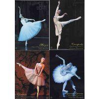 Открытки балет (цена за все)