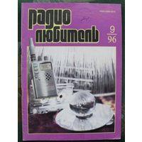 """Журнал """"Радиолюбитель"""", No 9, 1996 год."""
