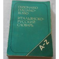 Итальянско-русский словарь