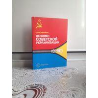 Феномен советской украинизации