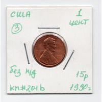1 цент США 1990 года (#3 без м/д)