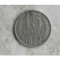 15 копеек СССР 1982 года