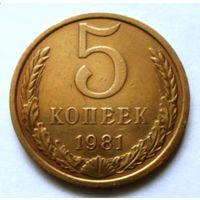 5 копеек 1981