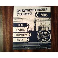 Буклет -Дни культуры Швеции в Беларуси-2008 год