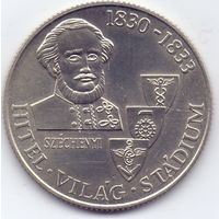 Венгрия, 100 форинтов 1983 года. Сечени Иштван.