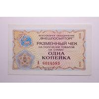 СССР, 1 копейка 1976 год, (чек ВНЕШПОСЫЛТОРГ, серия А), aUNC