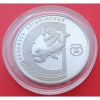 1 рубль Беларусь Олимпийская. Хоккей! 1997! ВОЗМОЖЕН ОБМЕН!