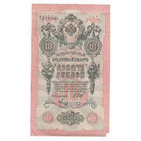 10 рублей 1909 года ТЛ 111194  Шипов - Метц...Интересный Номер!!!