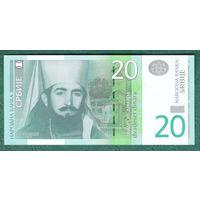 СЕРБИЯ 20 динар  2013 год