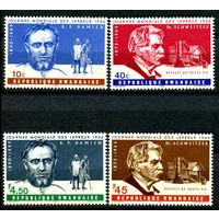 Руанда - 1966г. - Всемирный день борьбы с лепрой - полная серия, MNH, 2 марки с дефектом клея [Mi 143-146] - 4 марки