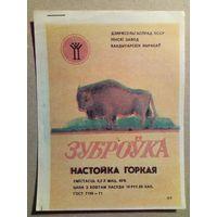 054 Этикетка от спиртного БССР СССР Пинск