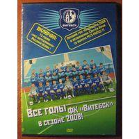 "DVD диск. Футбол. Все голы ФК ""Витебск"" в сезоне 2008!"