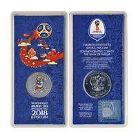 25 рублей Чемпионат мира по футболу 2018 цветная 3 выпуск. Забивака.