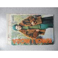 Журналы Краса и Мода, 1975-1976гг.